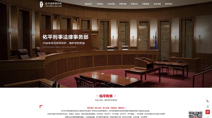 佑平律师事务所官网建设