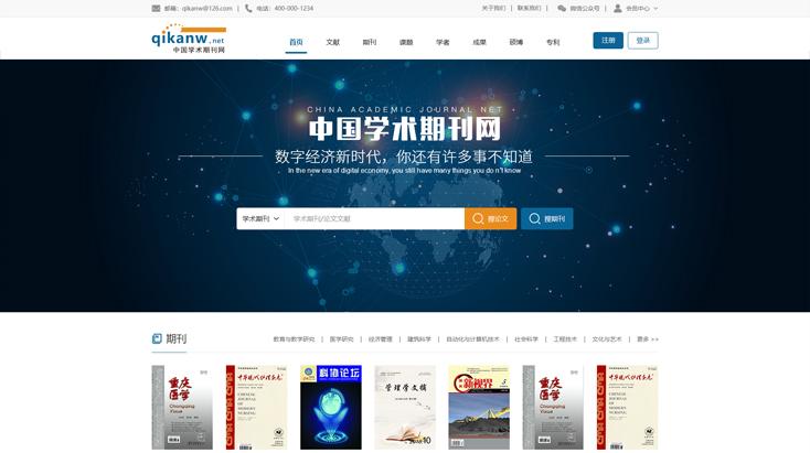 中国学术期刊网站建设