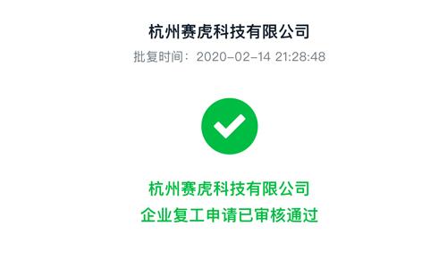 赛虎科技通过杭州企业复工申请