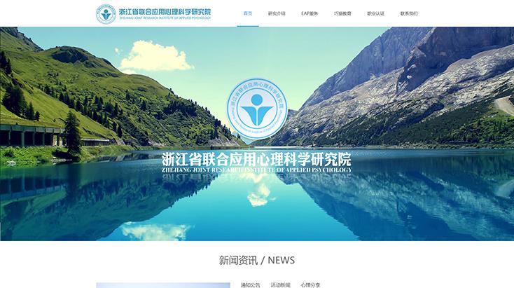 浙江省联合应用心理科学研究院官网建设