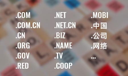 域名的后缀有什么含义?