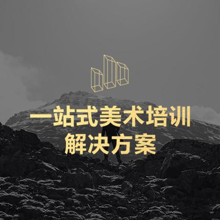 山望画室官网建设