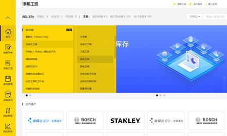 【签约】泽和工贸B2B软件订单系统的设计前端开发服务