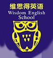 维思得英语培训学校官网建设