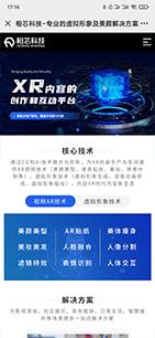 相芯科技官网建设