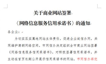 赛虎科技签署商业网站《网络信息服务信用承诺书》
