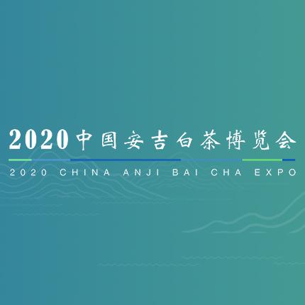 2020中国安吉白茶博览会活动网站建设