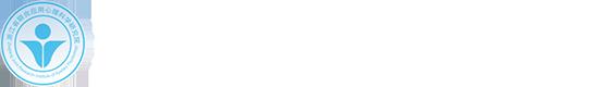 浙江省联合应用心理科学研究院官网建设网站案例背景图