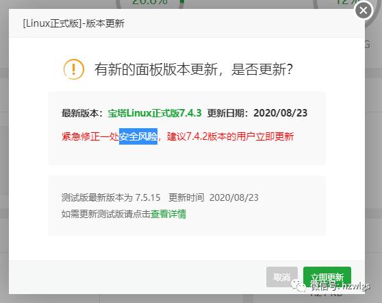 服务器管理面板之宝塔7.4.2版本漏洞
