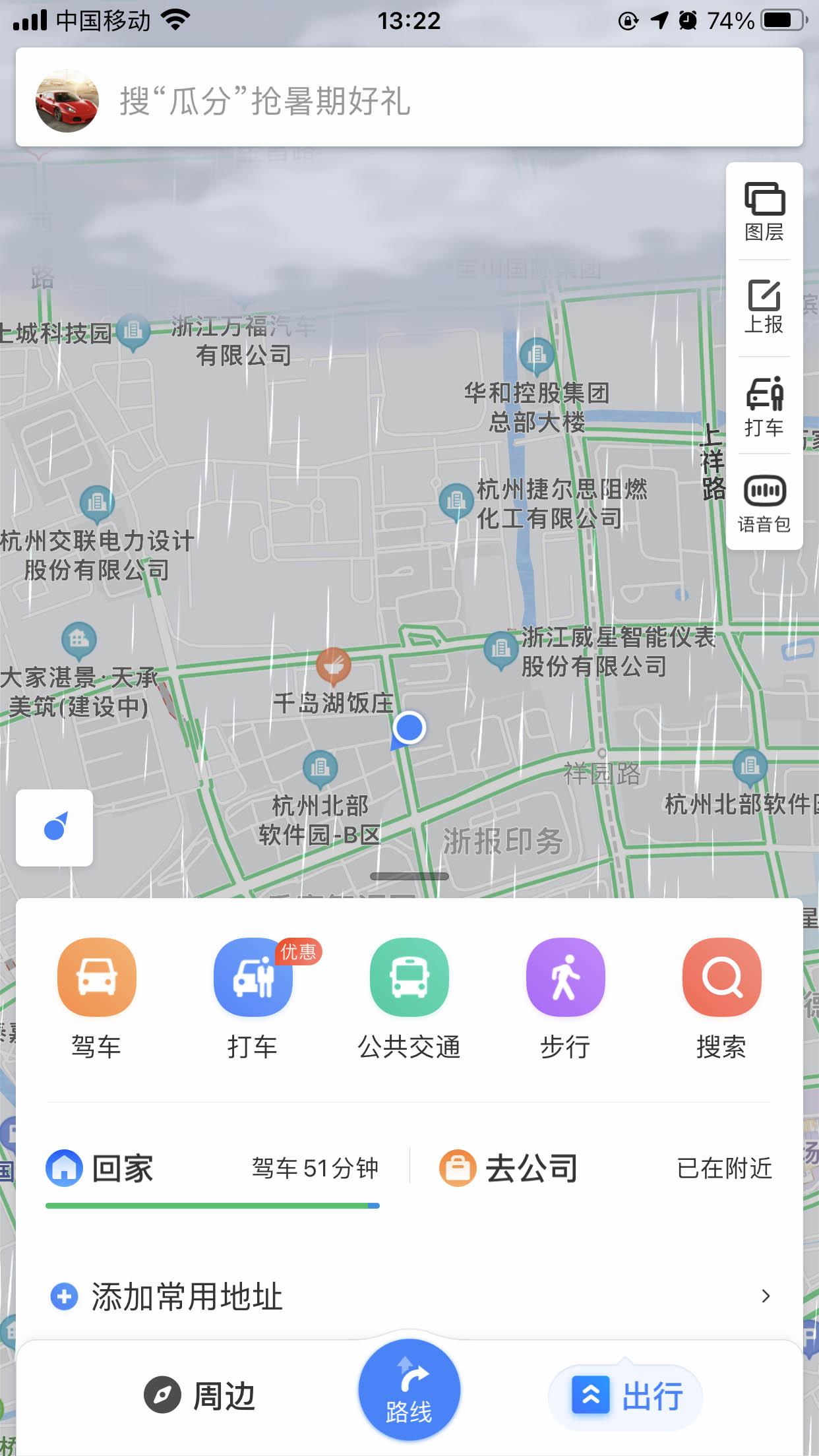 百度地图商户/企业认证定位